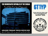 Sudan Amateur Radio Club, Omdurman - 28.11.1979