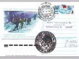 UK0 Polar Ski Trek, Postamt auf 4K0E - U0K polar ski track,  stamped on 4K0E...