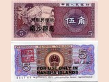Chinese currency for Nasha (=Spratly)